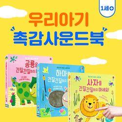 어스본코리아 우리아기촉감사운드북 (전2권) 사자X
