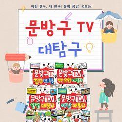 서울문화사 문방구TV (전4권)
