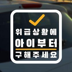 심플한 위급상황에 아이먼저 구해주세요 자동차 스티커