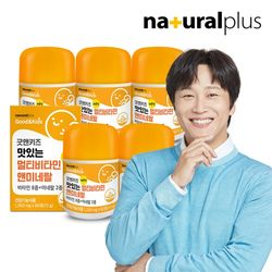 굿앤키즈 멀티비타민 앤 미네랄 레몬맛 60정 5박스 츄어블