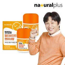 굿앤키즈 멀티비타민 앤 미네랄 레몬맛 60정 2박스 츄어블