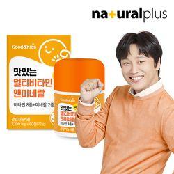 굿앤키즈 멀티비타민 앤 미네랄 레몬맛 60정 1박스 츄어블