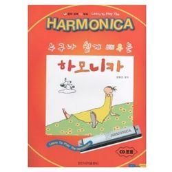 (하모니카 연습곡) 누구나 쉽게 배우는 하모니카