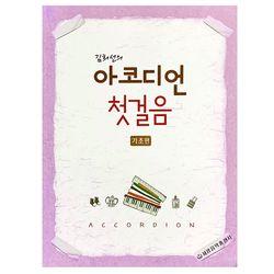 (아코디언 연습곡) 김희선의 아코디언 첫걸음 (기초편)