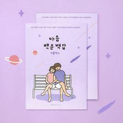 커플문답 2 마음 백문백답 100문100답 러브장 연애