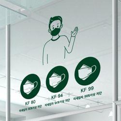 th683-마스크등급안내아이콘그래픽스티커