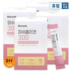 휴럼 피쉬 콜라겐 300 저분자 펩타이드 30포 3박스+1