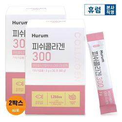 휴럼 피쉬 콜라겐 300 저분자 펩타이드 2gx30포 2박스