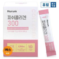 휴럼 피쉬 콜라겐 300 저분자 펩타이드 2gx30포 1박스