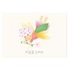 꽃의 요정 엽서