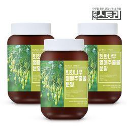 10배농축 회화나무열매추출물 분말 200g X 3통