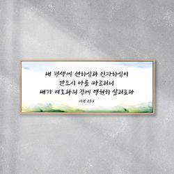 성경말씀액자 와이드 2호 (주문제작)