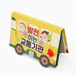 (몽스쿨) KY2076 발전하는 교통기관 북아트