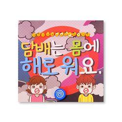 (몽스쿨) KY2075 안전북아트 담배는 해로워