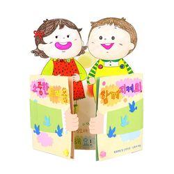 (몽스쿨) KY2073 안전북아트 소중한 우리몸