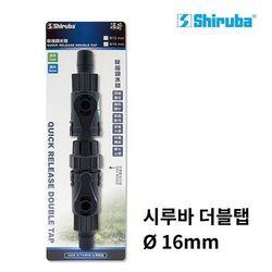 시루바 더블탭 16mm 호스분리용 외부여과기
