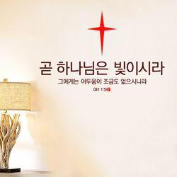 [말씀스티커]하나님은 빛이라-I