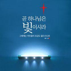 [말씀스티커]하나님은 빛이라-II