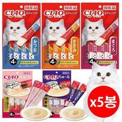 이나바 챠오츄르 스틱 츄르 모음전 X 5봉 고양이간식