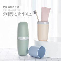 트래블 휴대용 칫솔케이스(4color)