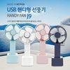 [제이지티] nko J9 핸디형 선풍기 휴대용 미니선풍기
