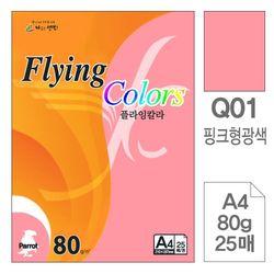 플라잉칼라 Q01 핑크형광 A4 80g 복사용지 25매입10개