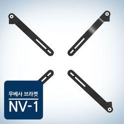 무베사 모니터용 브라켓 NV-1