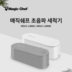 매직쉐프 초음파세척기 MEUC-L400G  MEUC-L400W