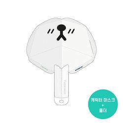 [메시지형] 핸디마스크 가드러스 (마스크 1매 + 홀더)