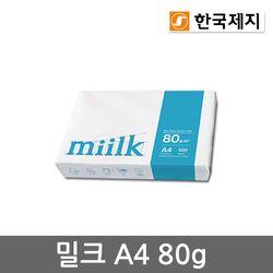 밀크 A4 80g 1권(500매) Miilk