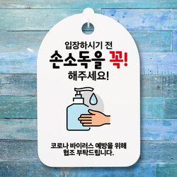 바이러스 예방 안내판071입장전 손소독