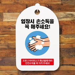 바이러스 예방 안내판069원형 입장시 손소독