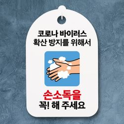 바이러스 예방 안내판038네모 입장시 손소독