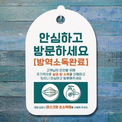 바이러스 예방 안내판019방역소독 안심매장 02