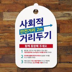 바이러스 예방 안내판006사회적 거리두기 02