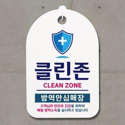 바이러스 예방 안내판003방역안심매장 02