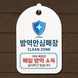 바이러스 예방 안내판002방역안심매장 01