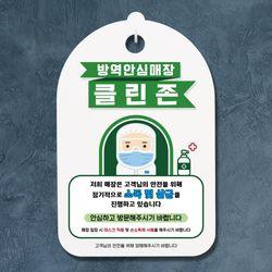 바이러스 예방 안내판080방역안심매장 소독살균 클린존