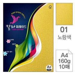 칼라퍼레이드 01 노랑색 A4 160g 10매입 10개 색상지
