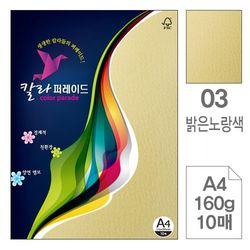 칼라퍼레이드 03밝은노랑색A4 160g 10매입10개 색상지