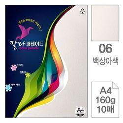 칼라퍼레이드 06백상아색 A4 160g 10매입 10개 색상지