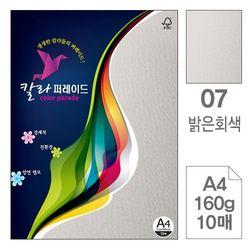 칼라퍼레이드 07 밝은회색 A4 160g 10매입10개 색상지