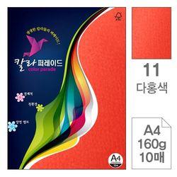 칼라퍼레이드 11 다홍색 A4 160g 10매입 10개 색상지