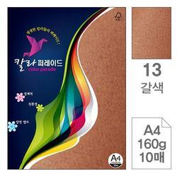 칼라퍼레이드 13 갈색 A4 160g 10매입 10개 색상지