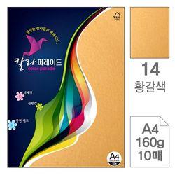 칼라퍼레이드 14 황갈색 A4 160g 10매입 10개 색상지