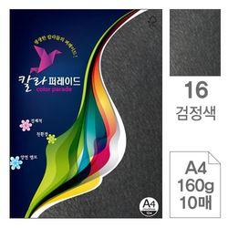 칼라퍼레이드 16 검정색 A4 160g 10매입 10개 색상지