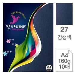 칼라퍼레이드 27 감청색 A4 160g 10매입 10개 색상지