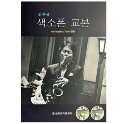 (색소폰연습곡)김무균 색소폰 교본(알토 테너 소프라노 공용)