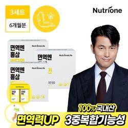 정우성 면역엔 홍삼 비타민 3박스(6개월분)