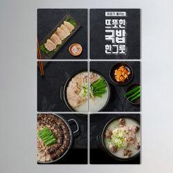 af085-멀티액자뜨뜻한국밥한그릇